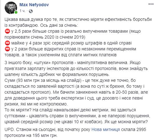 Украина, Максим Нефёдов, контрабанда, таможня, ГТС, новости