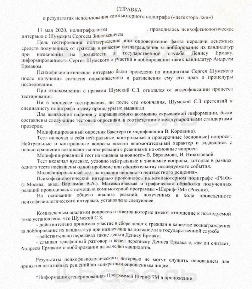 Заяви Шумського та Штанька перевірили на поліграфі