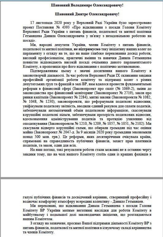 Нардепи попросили Зеленського та Разумкова не звільняти Гетманцева
