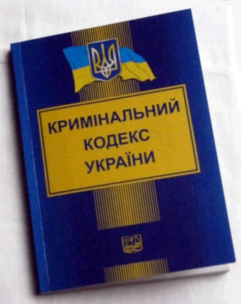 Картинки уголовного кодекса украины